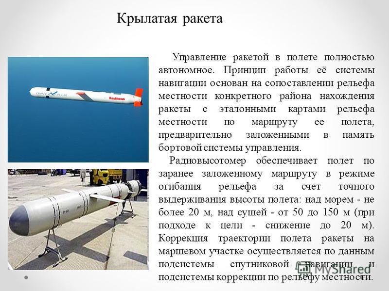 Главная задача - наблюдать за воздушным пространством, обнаружить и вести цель, в случае необходимости навести на нее ПВО и авиацию. Основное применение радиолокации – это ПВО