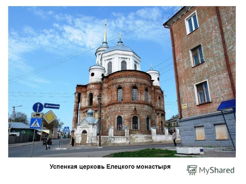Успенкая церковь Елецкого монастыря