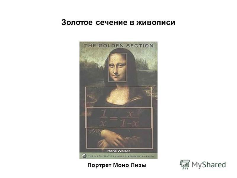 Золотое сечение в живописи Портрет Моно Лизы