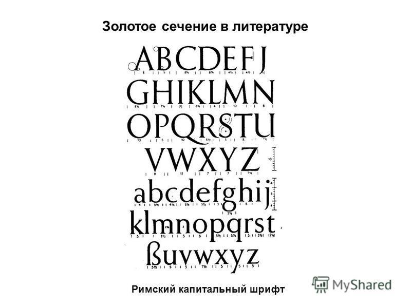 Золотое сечение в литературе Римский капитальный шрифт