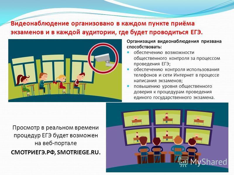 Организация видеонаблюдения призвана способствовать: обеспечению возможности общественного контроля за процессом проведения ЕГЭ; обеспечению контроля использования телефонов и сети Интернет в процессе написания экзаменов; повышению уровня общественно
