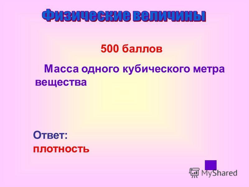 500 баллов Масса одного кубического метра вещества Ответ: плотность