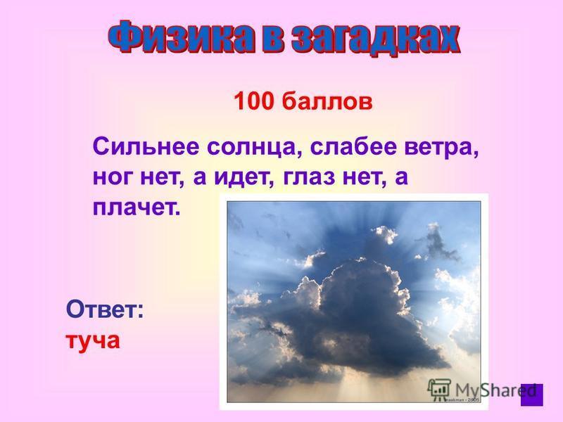 100 баллов Сильнее солнца, слабее ветра, ног нет, а идет, глаз нет, а плачет. Ответ: туча