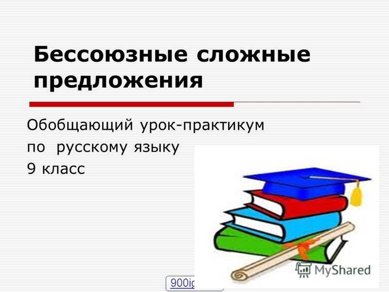 Бессоюзные сложные предложенийя Обобщающий урок-практикум по русскому языку 9 класс 900igr.net