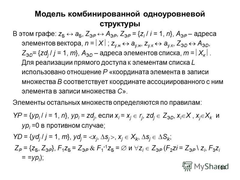 104 Модель комбинированной одноуровневой структуры В этом графе: z Б а Б, Z ЭP A ЭP, Z ЭP = {z i / i = 1, n}, A ЭP – адреса элементов вектора, n = X ; z у.н а у.н, z у.к а у.к, Z ЭD A ЭD, Z ЭD = {zd j / j = 1, m}, A ЭD – адреса элементов списка, m =