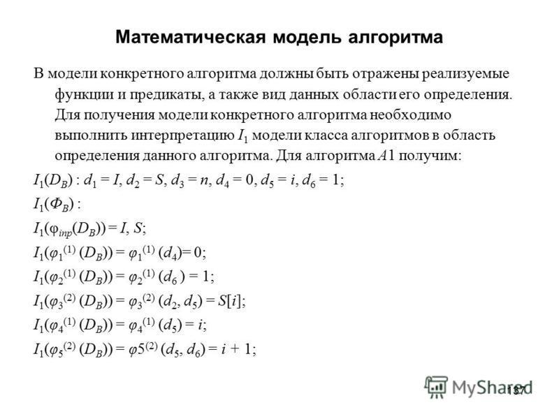 137 Математическая модель алгоритма В модели конкретного алгоритма должны быть отражены реализуемые функции и предикаты, а также вид данных области его определения. Для получения модели конкретного алгоритма необходимо выполнить интерпретацию I 1 мод