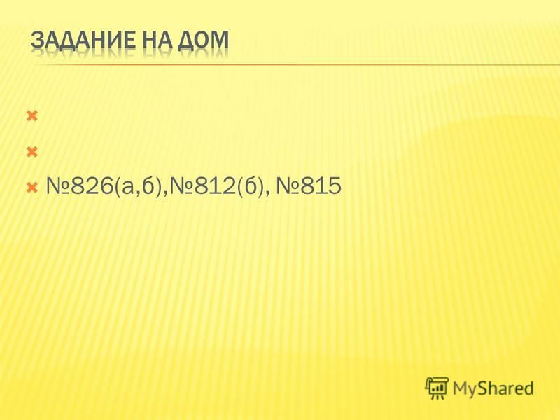 826(а,б),812(б), 815