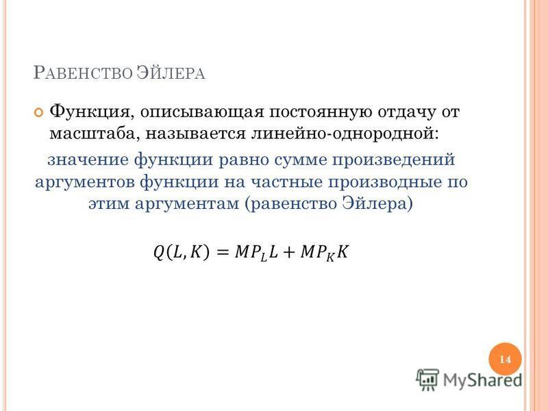 Р АВЕНСТВО Э ЙЛЕРА 14