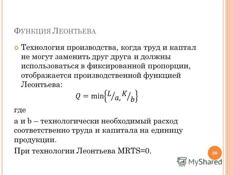 Ф УНКЦИЯ Л ЕОНТЬЕВА 20