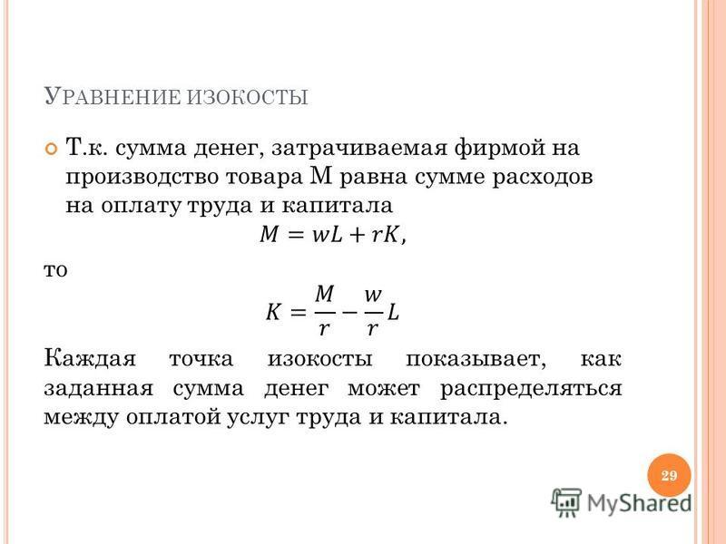 У РАВНЕНИЕ ИЗОКОСТЫ 29