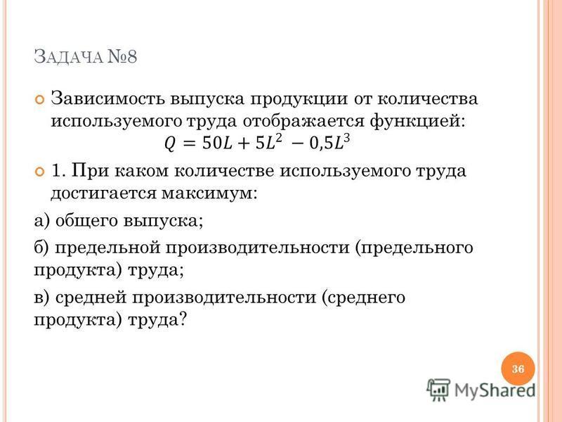 З АДАЧА 8 36