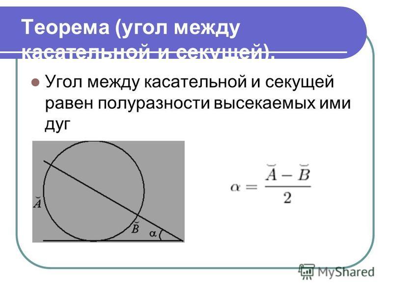 Теорема (угол между касательной и секущей). Угол между касательной и секущей равен полуразности высекаемых ими дуг