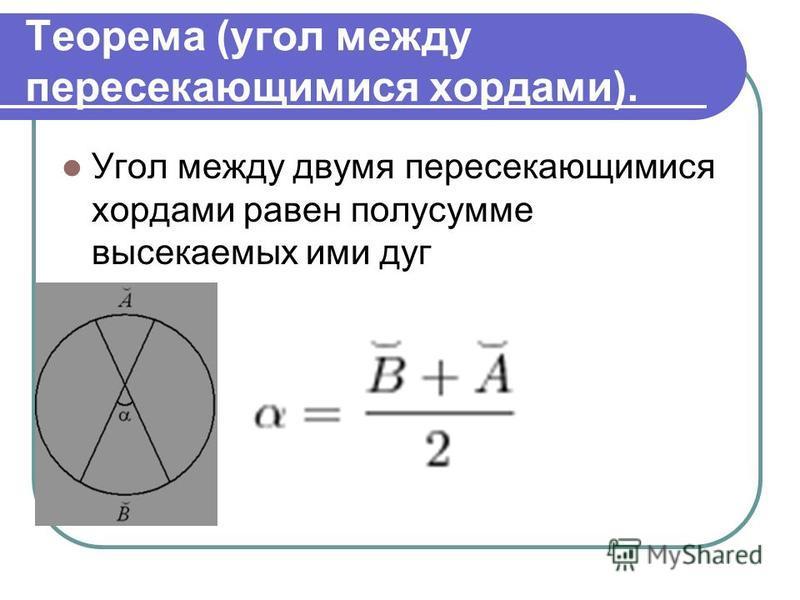 Теорема (угол между пересекающимися хордами). Угол между двумя пересекающимися хордами равен полусумме высекаемых ими дуг