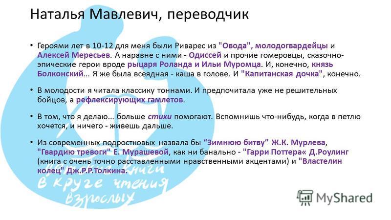 Наталья Мавлевич, переводчик Героями лет в 10-12 для меня были Риварес из