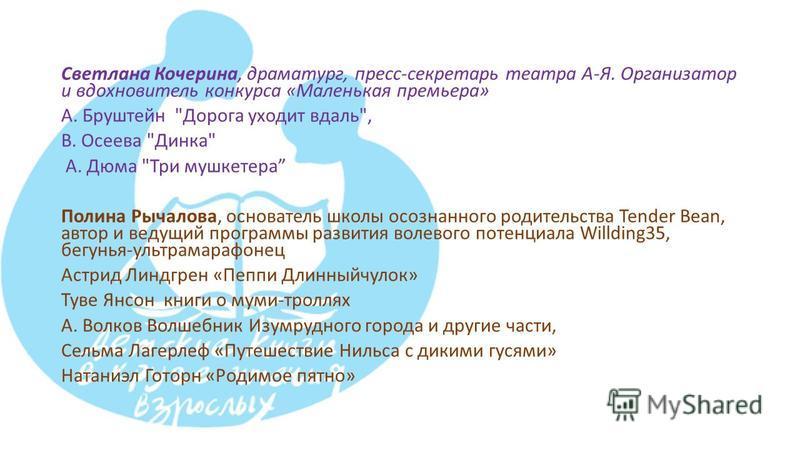 Светлана Кочерина, драматург, пресс-секретарь театра А-Я. Организатор и вдохновитель конкурса «Маленькая премьера» А. Бруштейн