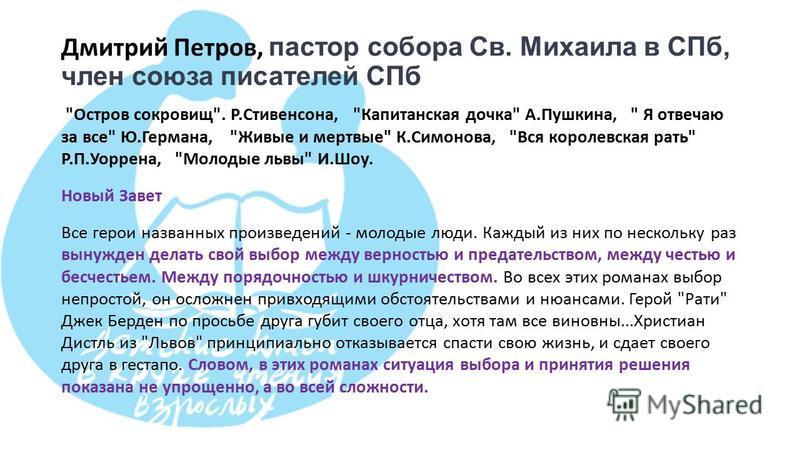 Дмитрий Петров, пастор собора Св. Михаила в СПб, член союза писателей СПб