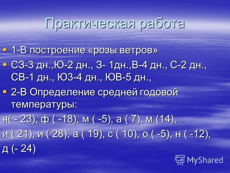 Практическая работа 1-В построение «розы ветров» 1-В построение «розы ветров» СЗ-3 дн.,Ю-2 дн., З- 1 дн.,В-4 дн., С-2 дн., СВ-1 дн., Ю3-4 дн., ЮВ-5 дн., СЗ-3 дн.,Ю-2 дн., З- 1 дн.,В-4 дн., С-2 дн., СВ-1 дн., Ю3-4 дн., ЮВ-5 дн., 2-В Определение средне