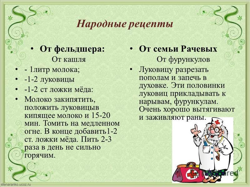 Знахарские рецепты 43