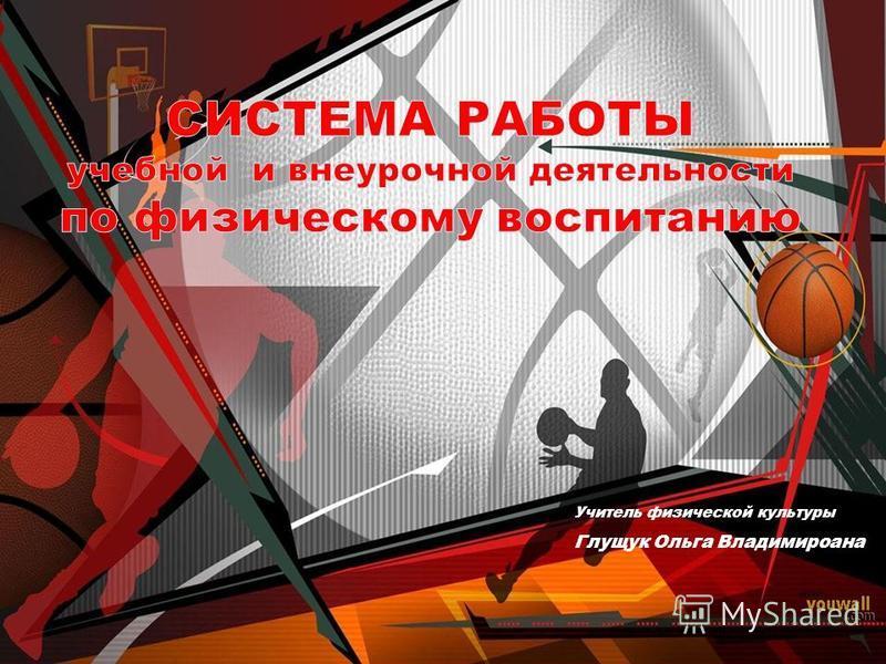 Учитель физической культуры Глущук Ольга Владимироана