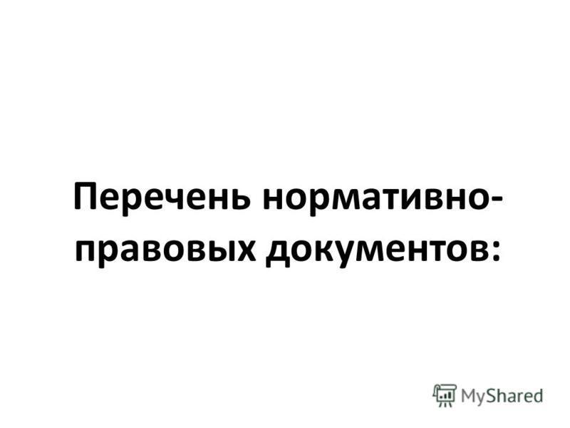 Перечень нормативно- правовых документов:
