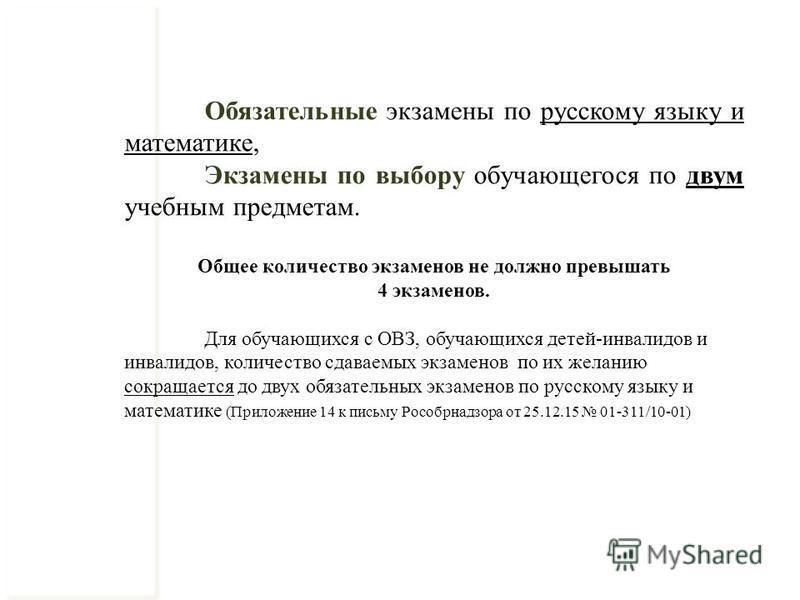 Обязательные экзамены по русскому языку и математике, Экзамены по выбору обучающегося по двум учебным предметам. Общее количество экзаменов не должно превышать 4 экзаменов. Для обучающихся с ОВЗ, обучающихся детей-инвалидов и инвалидов, количество сд