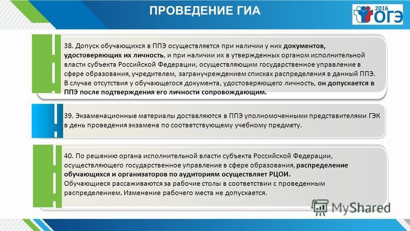 ПРОВЕДЕНИЕ ГИА 38. Допуск обучающихся в ППЭ осуществляется при наличии у них документов, удостоверяющих их личность, и при наличии их в утвержденных органом исполнительной власти субъекта Российской Федерации, осуществляющим государственное управлени