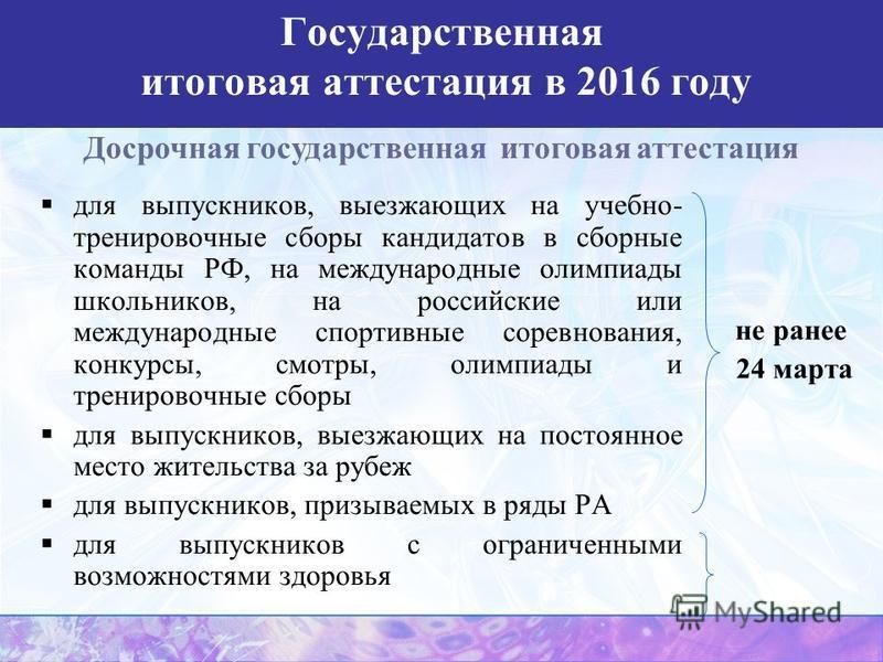 для выпускников, выезжающих на учебно- тренировочные сборы кандидатов в сборные команды РФ, на международные олимпиады школьников, на российские или международные спортивные соревнования, конкурсы, смотры, олимпиады и тренировочные сборы для выпускни