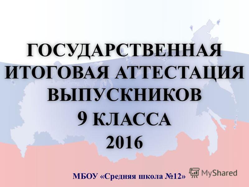 ГОСУДАРСТВЕННАЯ ИТОГОВАЯ АТТЕСТАЦИЯ ВЫПУСКНИКОВ 9 КЛАССА 2016 МБОУ «Средняя школа 12»