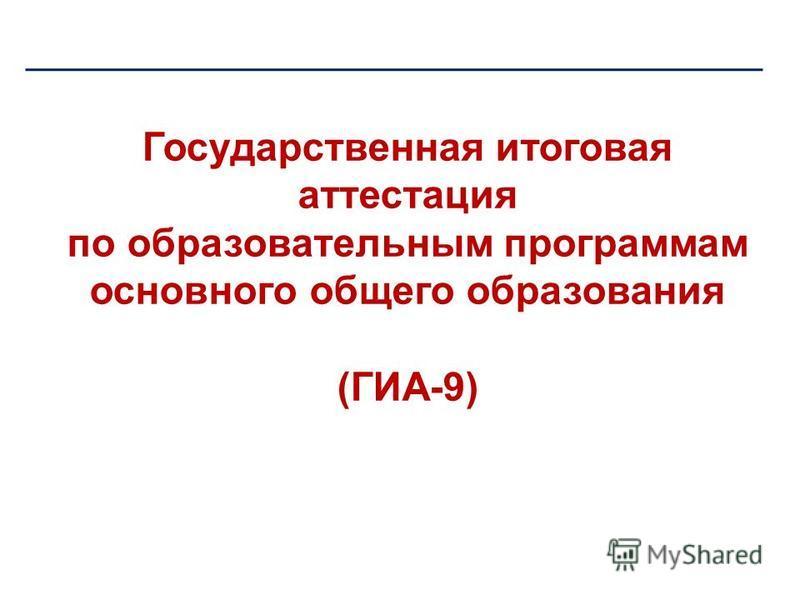 Государственная итоговая аттестация по образовательным программам основного общего образования (ГИА-9) Департамент образования Ивановской области