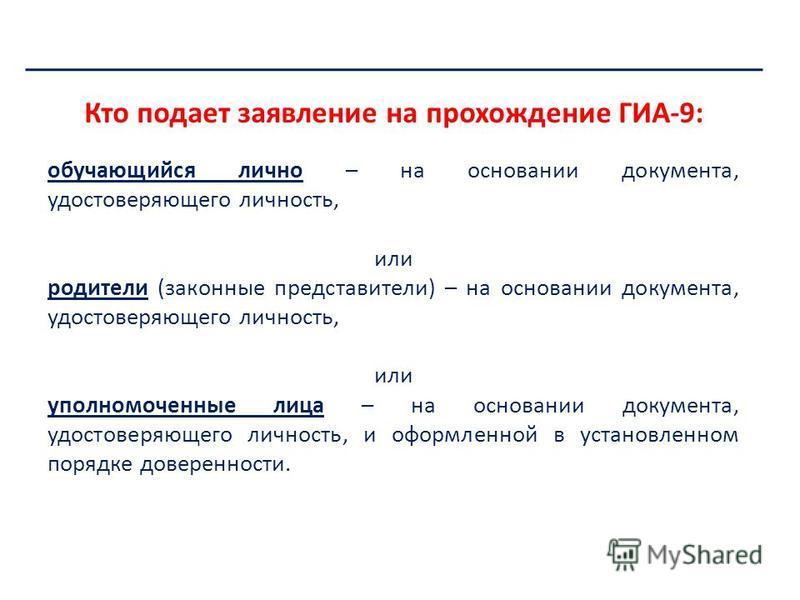 Департамент образования Ивановской области Кто подает заявление на прохождение ГИА-9: обучающийся лично – на основании документа, удостоверяющего личность, или родители (законные представители) – на основании документа, удостоверяющего личность, или