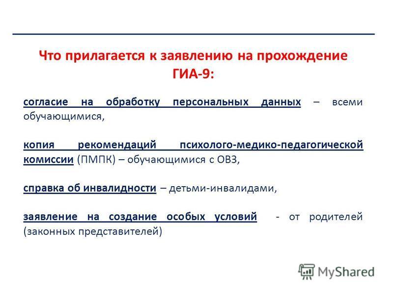 Департамент образования Ивановской области Что прилагается к заявлению на прохождение ГИА-9: согласие на обработку персональных данных – всеми обучающимися, копия рекомендаций психолого-медико-педагогической комиссии (ПМПК) – обучающимися с ОВЗ, спра