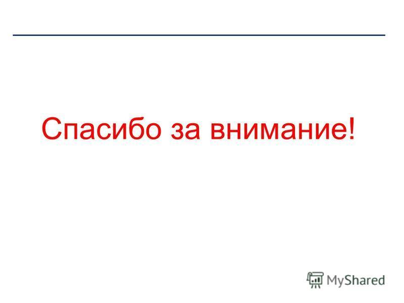 Департамент образования Ивановской области Спасибо за внимание!