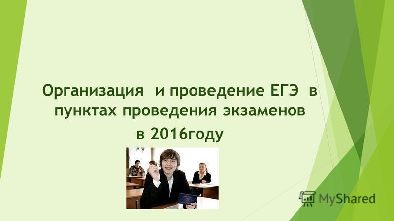 Организация и проведение ЕГЭ в пунктах проведения экзаменов в 2016 году