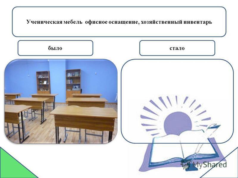 Ученическая мебель офисное оснащение, хозяйственный инвентарь было стало