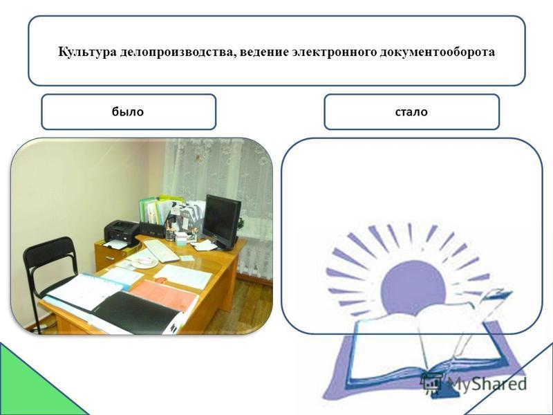 Культура делопроизводства, ведение электронного документооборота было стало
