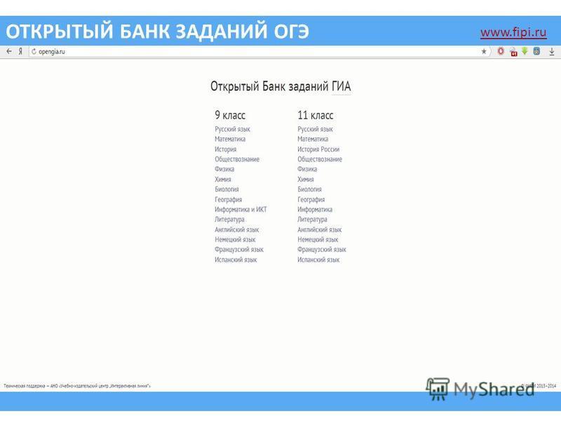 ОТКРЫТЫЙ БАНК ЗАДАНИЙ ОГЭ www.fipi.ru