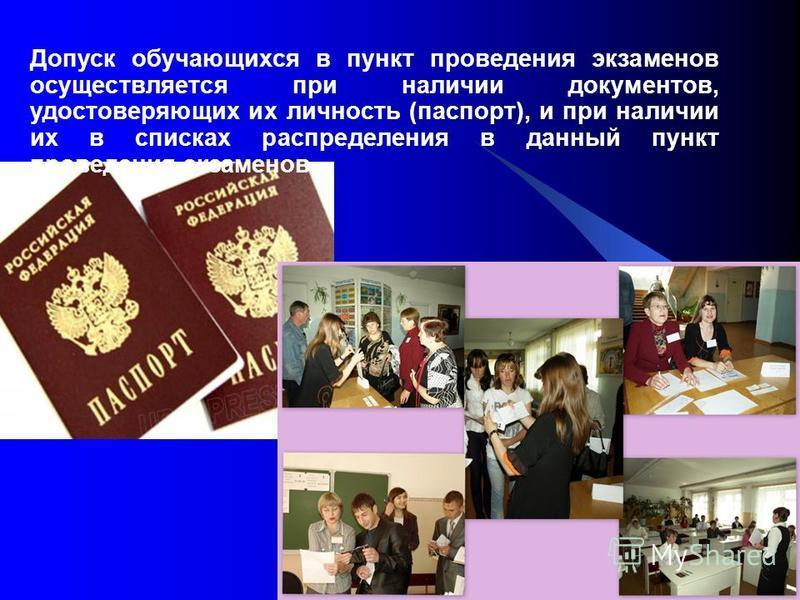 16 Допуск обучающихся в пункт проведения экзаменов осуществляется при наличии документов, удостоверяющих их личность (паспорт), и при наличии их в списках распределения в данный пункт проведения экзаменов
