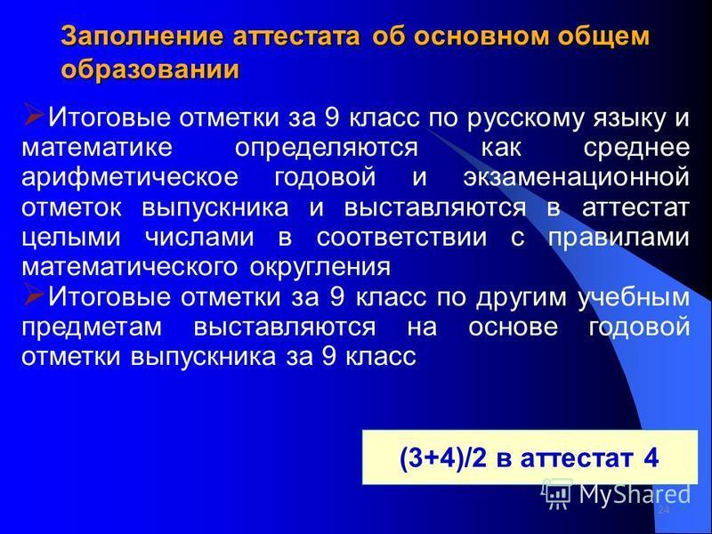 Заполнение аттестата об основном общем образовании Итоговые отметки за 9 класс по русскому языку и математике определяются как среднее арифметическое годовой и экзаменационной отметок выпускника и выставляются в аттестат целыми числами в соответствии