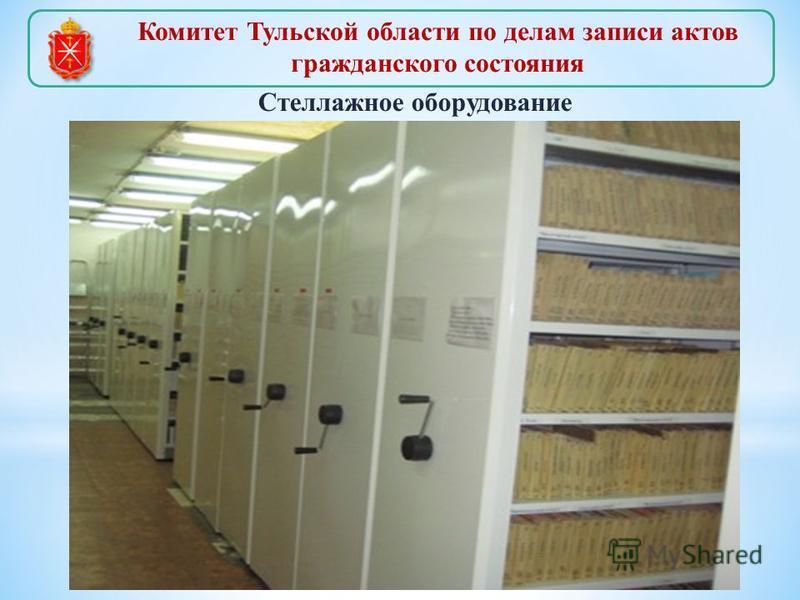 Комитет Тульской области по делам записи актов гражданского состояния Стеллажное оборудование