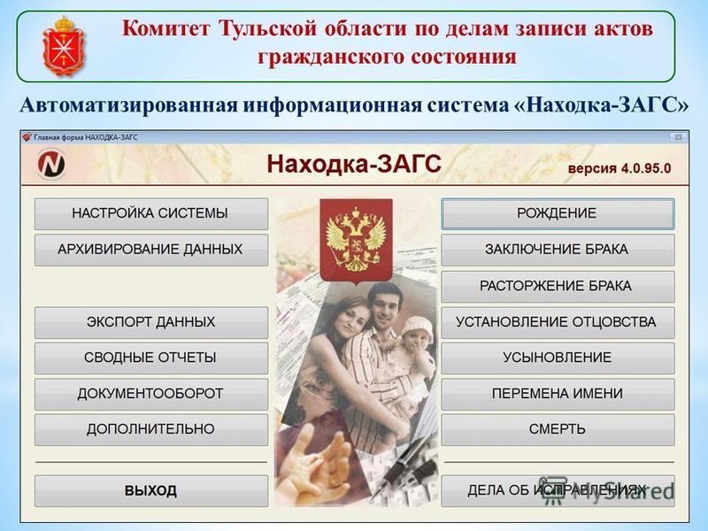 Комитет Тульской области по делам записи актов гражданского состояния Автоматизированная информационная система «Находка-ЗАГС»