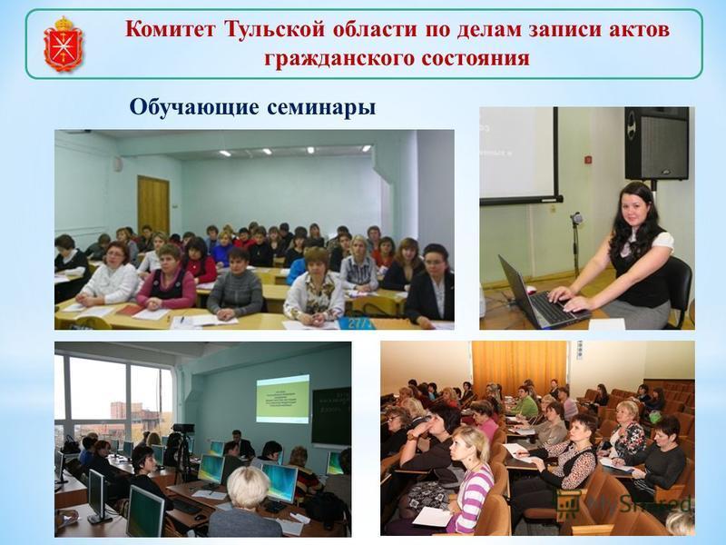 Комитет Тульской области по делам записи актов гражданского состояния Обучающие семинары