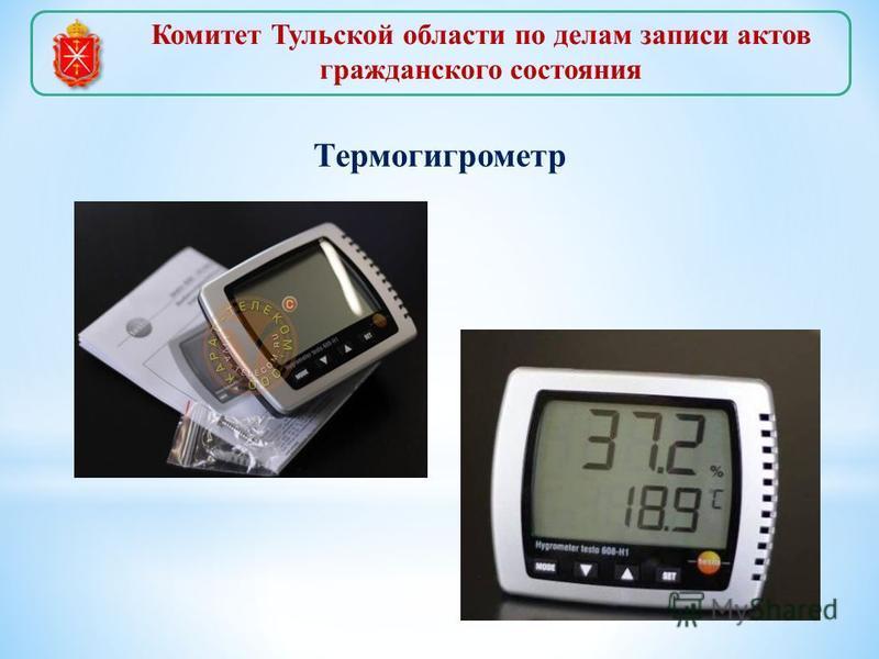 Комитет Тульской области по делам записи актов гражданского состояния Термогигрометр