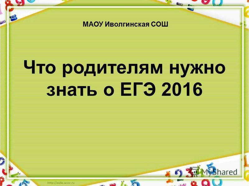 Что родителям нужно знать о ЕГЭ 2016 МАОУ Иволгинская СОШ