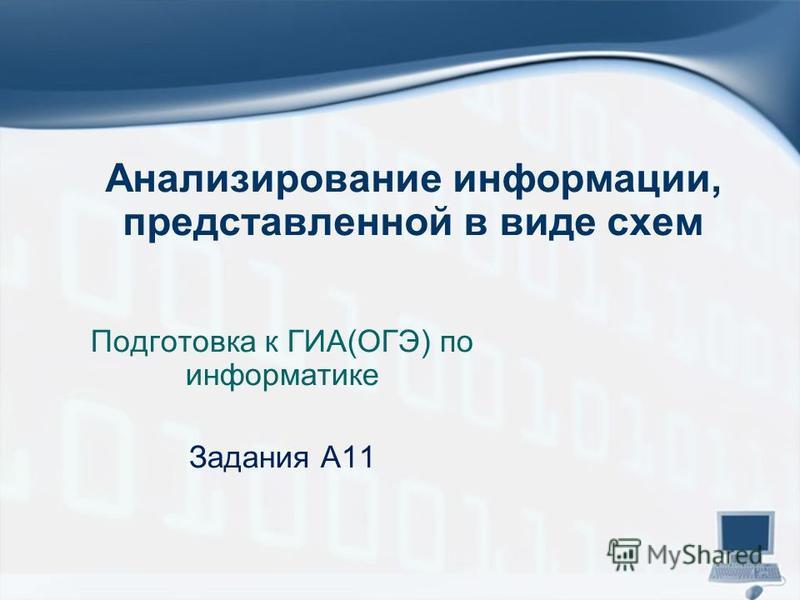 Анализирование информации, представленной в виде схем Подготовка к ГИА(ОГЭ) по информатике Задания А11