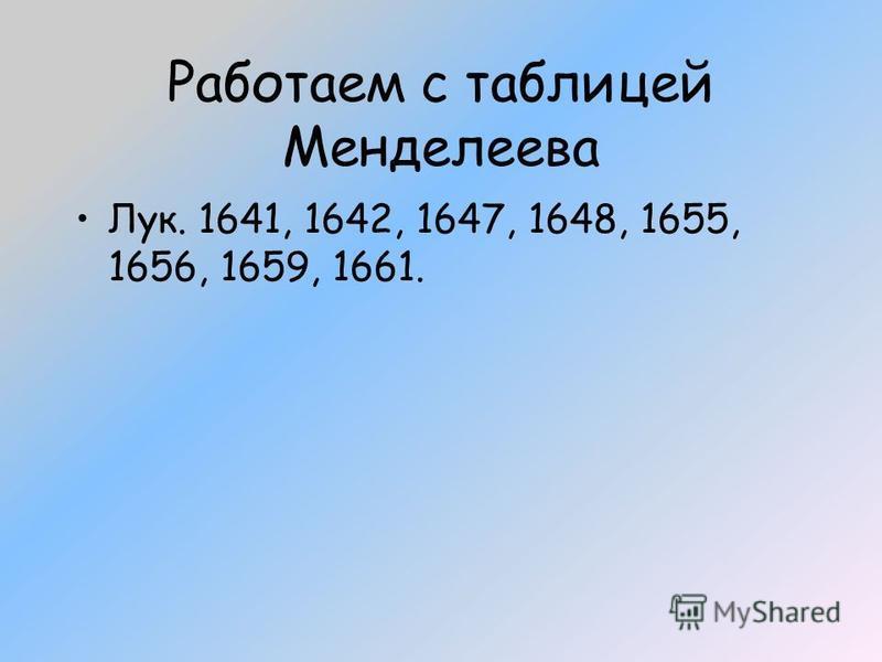 Работаем с таблицей Менделеева Лук. 1641, 1642, 1647, 1648, 1655, 1656, 1659, 1661.