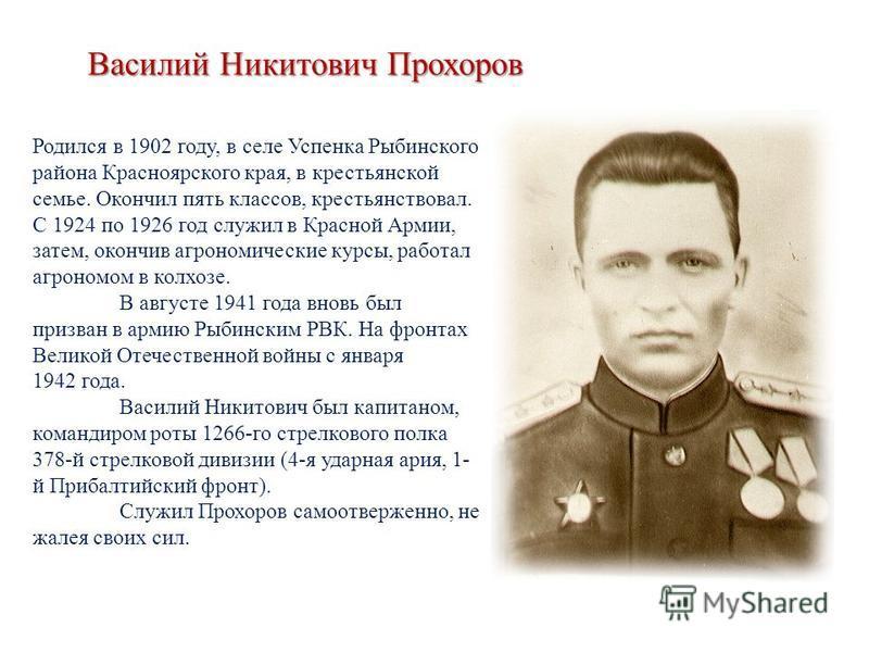Родился в 1902 году, в селе Успенка Рыбинского района Красноярского края, в крестьянской семье. Окончил пять классов, крестьянствовал. С 1924 по 1926 год служил в Красной Армии, затем, окончив агрономические курсы, работал агрономом в колхозе. В авгу