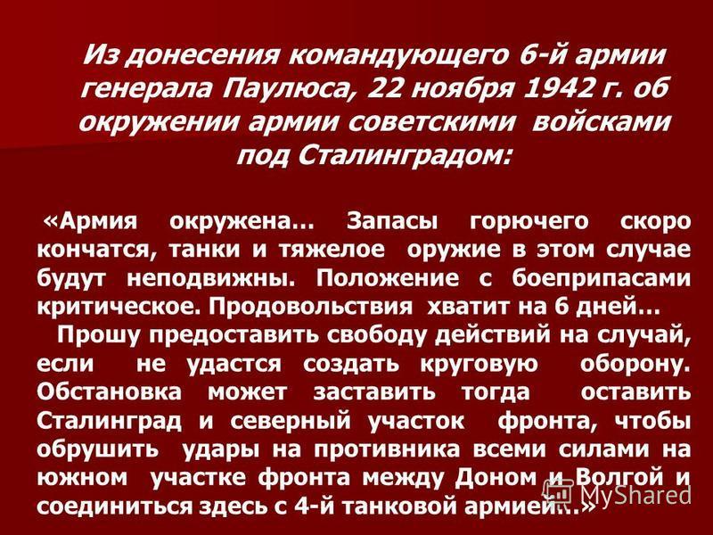В Волгограде на пересечении проспекта Металлургов и ул.Таращанцев расположен памятник Михаилу Паникахе.