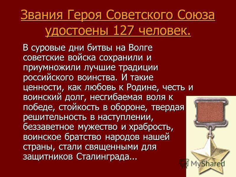 Медалью «За оборону Сталинграда» награждено более 707 тыс. участников битвы. 707 тыс. участников битвы. Ордена и медали получили Ордена и медали получили 17550 воинов и 373 ополченца. 17550 воинов и 373 ополченца.