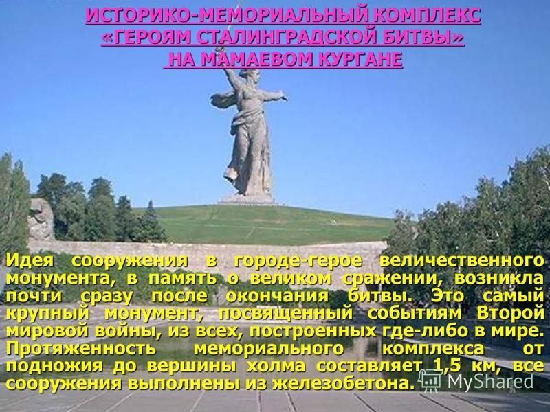 Звания Героя Советского Союза удостоены 127 человек. В суровые дни битвы на Волге советские войска сохранили и приумножили лучшие традиции российского воинства. И такие ценности, как любовь к Родине, честь и воинский долг, несгибаемая воля к победе,