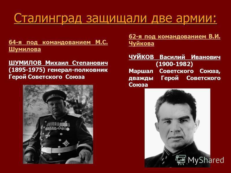 23 августа 1942 года в 16 часов 18 минут силами немецкого 4-го воздушного флота началась массированная бомбардировка Сталинграда. В течение дня было произведено 2 тысячи вылетов самолётов. Город был разрушен на 90%, в этот день погибло более 40 тысяч